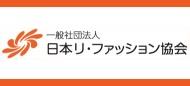 日本リ・ファッション協会